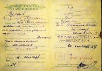 Свидетельство о рождении Владислава Суркова