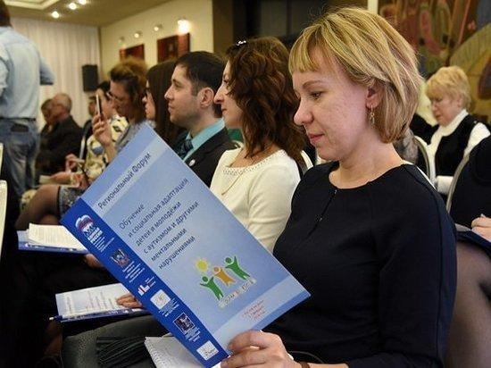 В Ростове прошли обучающие семинары для родителей особенных детей