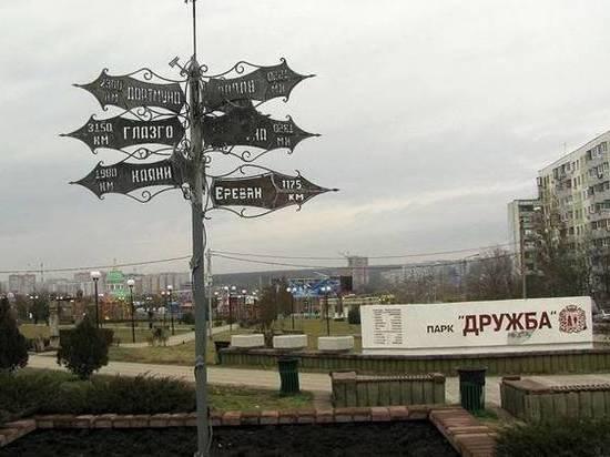 Содержание парка «Дружба» обойдется Ростову в 15,7 млн рублей