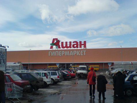 """""""Ашан """" первым из иностранных ритейлеров откроет интернет-магазин в России."""