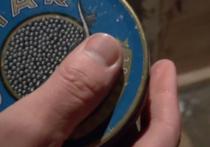 В Москве изъяли рекордную партию черной икры