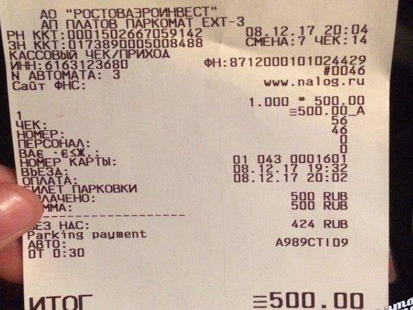 Полчаса парковки ваэропорту Платов обошлись ростовчанину в500 руб.