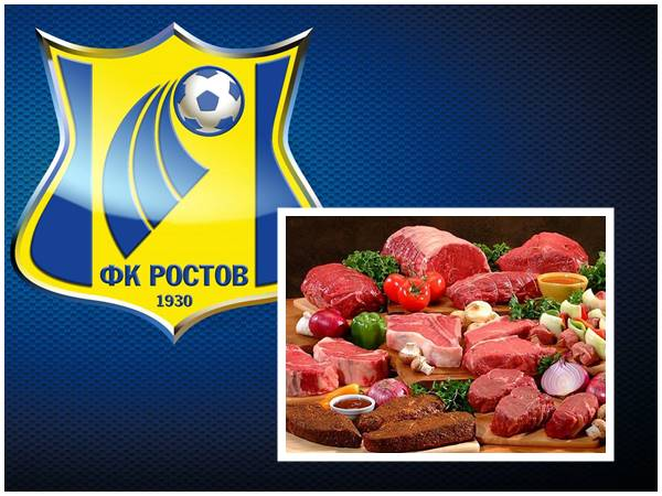 Футбольный клуб «Ростов» приобретает мяса на5 млн руб.
